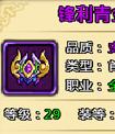 国王的勇士6锋利青金首饰