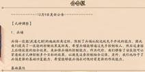 决战平安京12月9日更新公告 兵俑狸猫属性调整