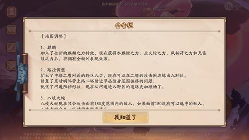 决战平安京12月11日版本更新公告