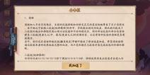 决战平安京12月11日版本更新 新地图百鬼弈开放