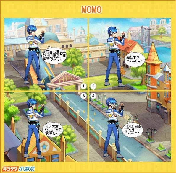 完美漂移四格漫画之MOMO