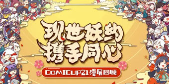 阴阳师手游COMICUP21漫展回顾