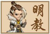 小虾米闯江湖明教