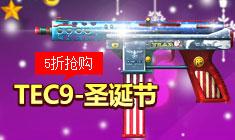 火线精英TEC9-圣诞节五折购