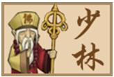 小虾米闯江湖少林派