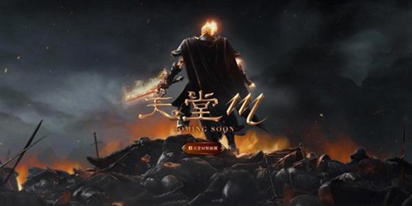 韩国霸榜手游来袭 《天堂M》繁中版双平台上线