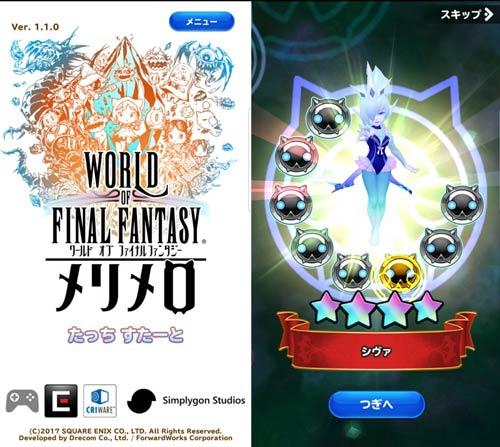 最终幻想世界:MERIMERO