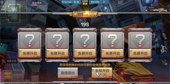 CF手游翻牌4