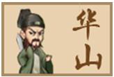 下虾米闯江湖华山派