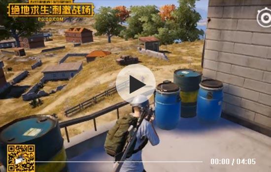 绝地求生刺激战场游戏实录视频曝光 刺激战场开发测试视频曝光