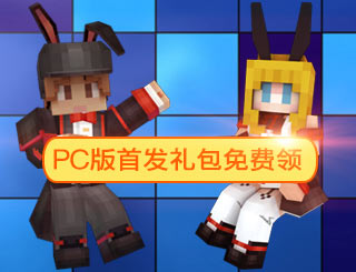 奶块PC版首发礼包 全区全服免费领7天迷兔