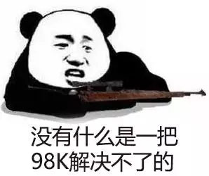 绝地求生全军出击98k
