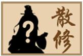 小虾米闯江湖散修