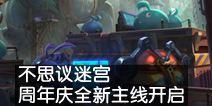 第三次机器人大战,《不思议迷宫》周年庆全新主线开启!