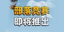 部落冲突12月份更新:部落竞赛即将推出