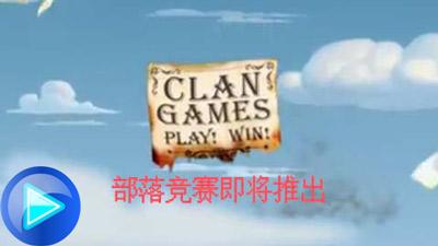 部落冲突部落竞赛即将推出—飞龙宝宝篇