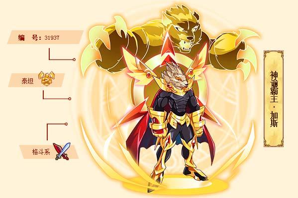 西普大陆神谕霸主·加斯
