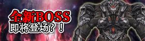 你觉得最后试炼的BOSS会是谁?