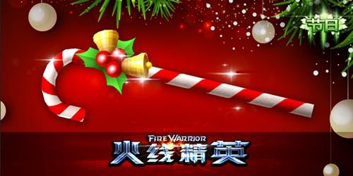 火线精英手机版圣诞节
