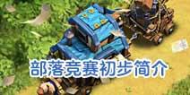 部落冲突12月份更新第二弹:部落竞赛初步简介