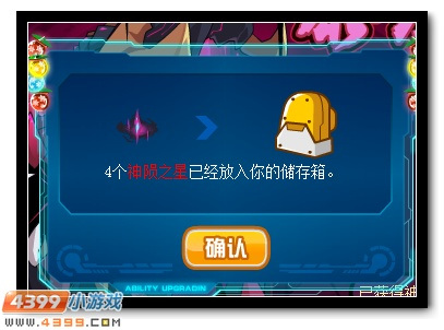 <a href=http://www.51saier.cn/seer target=_blank class=infotextkey>赛尔号</a>神兽泰坦的陨落 星系大危机到来