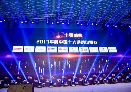"""四三九九斩获2017中国游戏产业年会""""游戏十强""""五项大奖"""