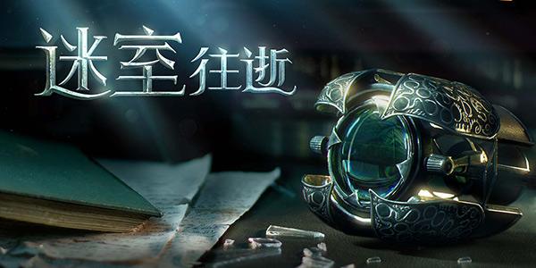 网易宣布代理《未上锁的房间》两作 中文定名《迷室3》、《迷室:往逝》