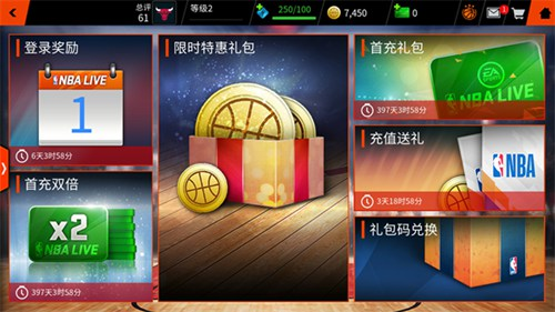 NBA LIVE礼包