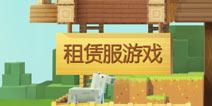 我的世界体验服申请 网易中国版pe体验服申请