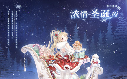 奇迹暖暖圣诞第三弹 浓情雪夜福利狂欢