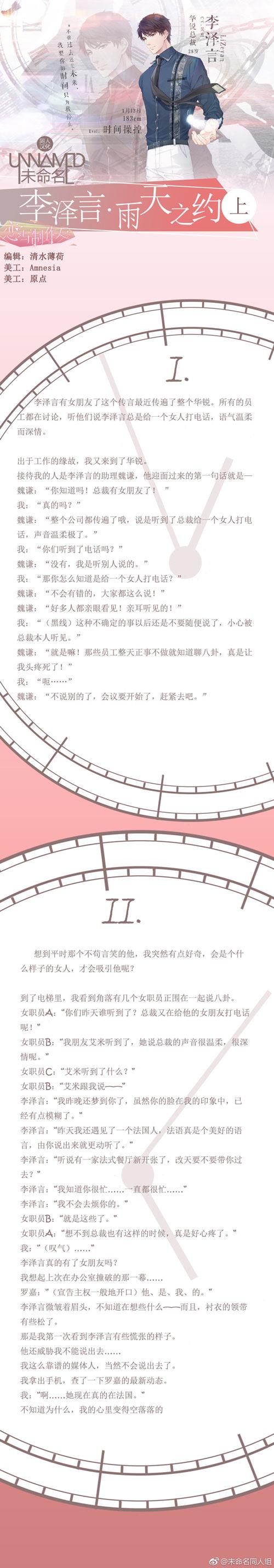 恋与制作人李泽言雨天之约
