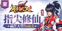 《不朽凡人》指尖修仙赢任天堂Switch