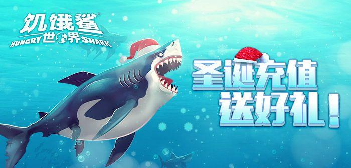 《饥饿鲨:世界》圣诞充值送好礼