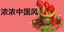 部落冲突中国风:摇钱树和鞭炮版防空火箭