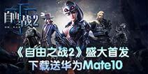 《自由之战2》盛大首发 下载送华为Mate10