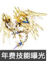 奥奇传说王者圣龙神职进化图鉴技