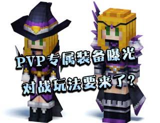 奶块PVP专属装备曝光 疑似PVP玩法将要开启