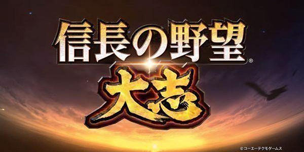 光荣知名系列新作 《信長之野望:大志》手游将于2018年1月推出