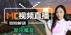 我的世界视频直播 12月23日冒险解谜混沌魔盒