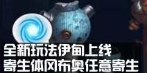 """《不思议迷宫》全新玩法伊甸上线,""""寄生体冈布奥""""竟能任意寄生?"""