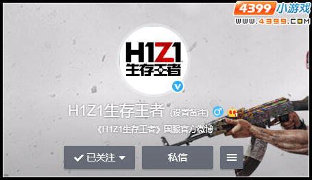 H1Z1生存王者微博地址是什么 H1Z1生存王者新浪微博
