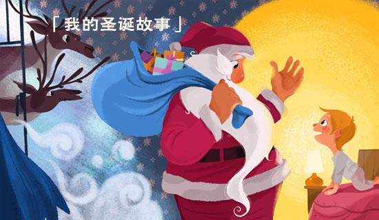 「我的圣诞故事」那年的圣诞夜 我因为一首歌,爱上一款游戏