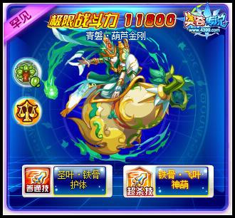 奥奇传说青磐葫芦金刚极限战斗力