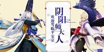 网易顶级MOBA手游《决战!平安京》1月上线 发布《阴阳师》联动方案