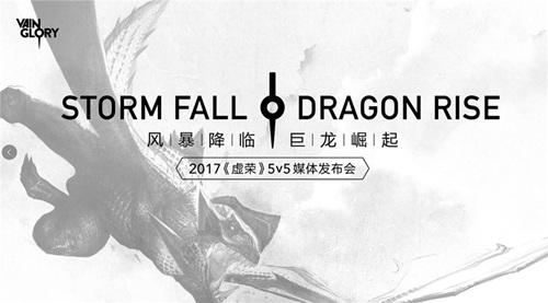 《虚荣》5V5中国媒体发布会正式开启 体验5V5魅力[多图]图片1