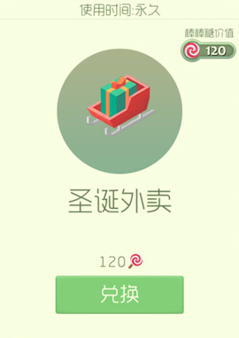 球球大作战孢子圣诞外卖
