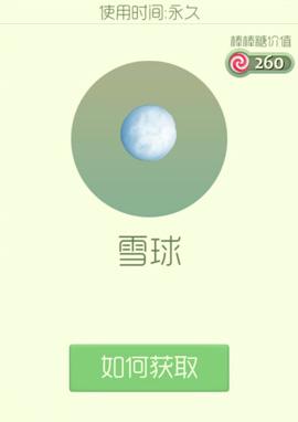 球球大战孢子雪球