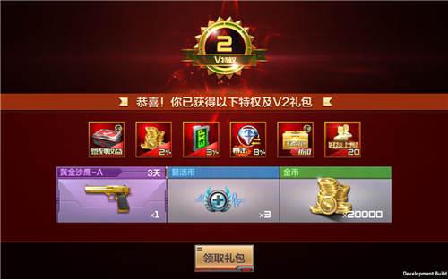 CF手游VIP2