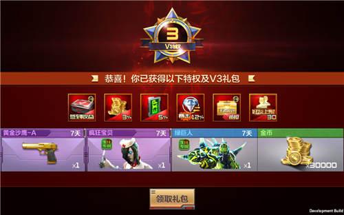 CF手游VIP3
