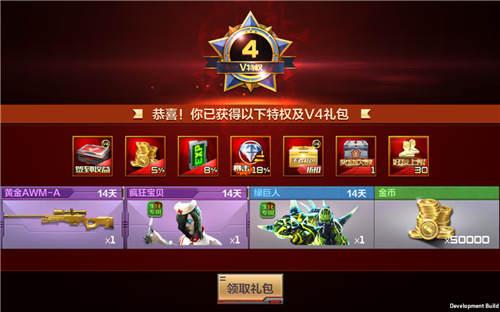 CF手游VIP4